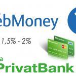 Курсы обмена WebMoney WMZ на Приват24 UAH