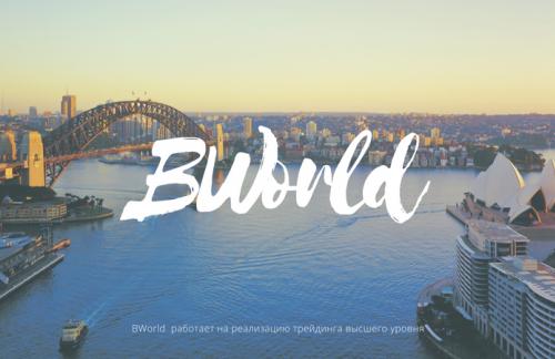 Регистрируйтесь на BWorld брокере и зарабатывайте хорошие деньги