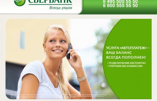 Преимущества использования Сбербанк Онлайн для клиентов