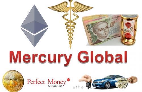 Mercury Global – уникальный проект по дополнительному заработку денежных средств