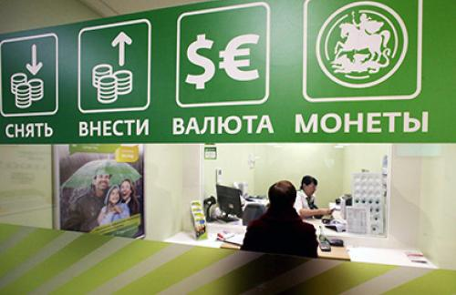 Россияне за год вывели из банков 1,3 триллиона рублей