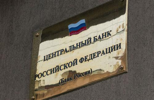 ЦБ отозвал лицензию у пяти пенсионных фондов, входивших в финансовую группу Анатолия Мотылева