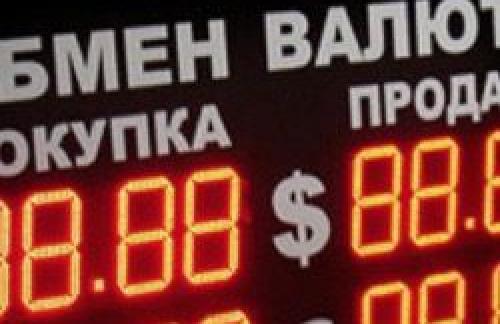 Официальный курс евро снизился на три с лишним рубля