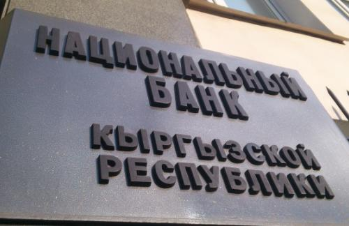 Нацбанк Киргизии снизил ставку с 9,5% до 8%