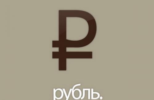 Фальшивые рубли – статистика ЦБР (2011)