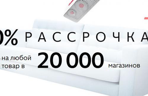 Карты рассрочки в России