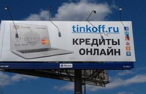 Банк тинькофф кредит