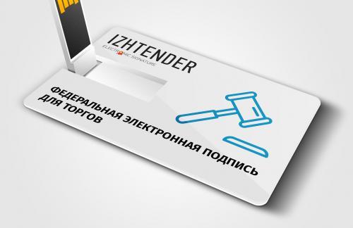 Электронная подпись для торгов на электронных площадках
