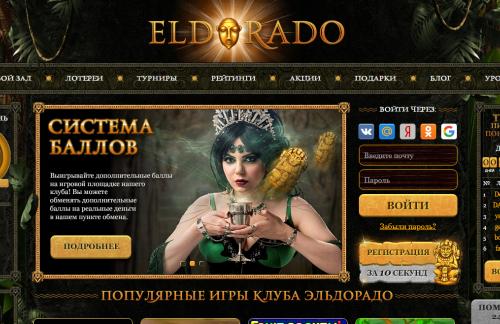 Что нам дает бесплатная игра на площадке «Эльдорадо»