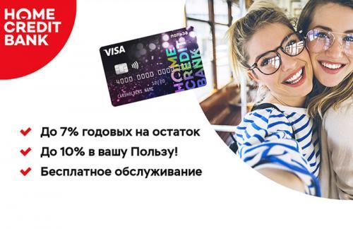 Как пополнить и снять деньги с карты Польза от Home Credit Bank