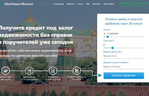 Обзор официального сайта компании МосИнвестФинанс