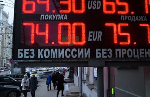 Евро упал на 87,36 копейки до 73,9568 рубля