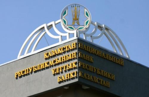 Нацбанк Казахстана снизил базовую ставку до 13%