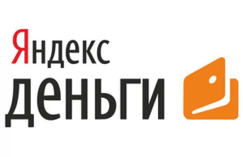 Яндекс.Кошелек – нет ничего проще