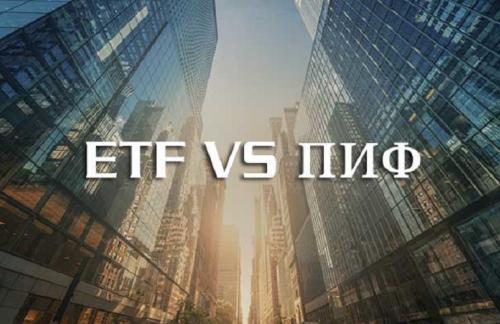 Особенности ETF и основные отличия от ПИФов