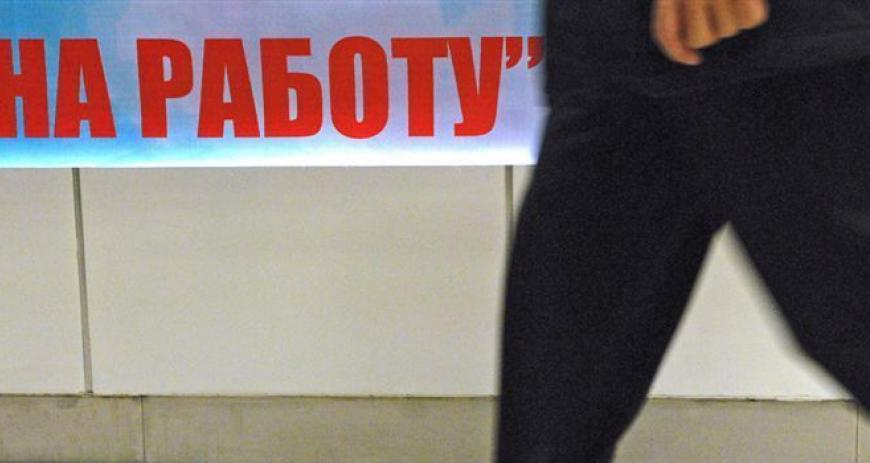 Правительство РФ предусматривает рост безработицы на 68%